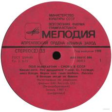 (Paul Mccartney) Пол Маккартни - Снова В СССР (LP, Album) (gebraucht VG)