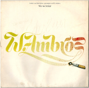 Wolfgang Ambros - Wie im Schlaf (LP, Album) (gebraucht G-)